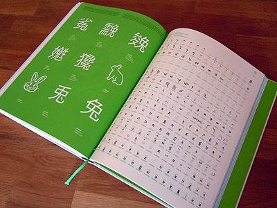 Buch decodeunicode